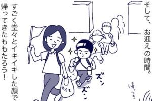 【漫画】嬉しいな♪幼稚園生活を通して「子どもが成長したと思うこと」