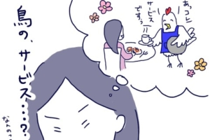 【漫画】最高にかわいい♡子どもの言い間違い「鳥のサービスって何?」
