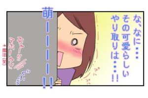 【漫画】旦那さんが大好きすぎる!子育て中の幸せな瞬間♡