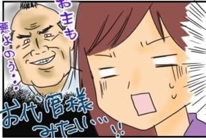 【漫画】もっと…お昼寝してもいいのよ(懇願)寝ない娘VS寝てほしいママ