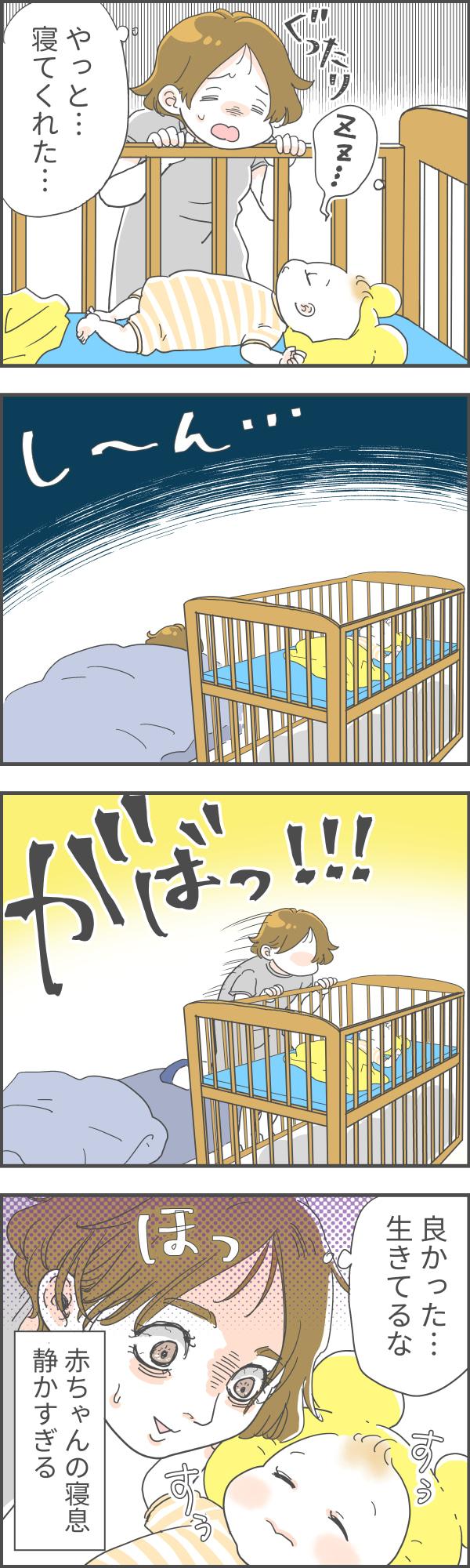 赤ちゃんの寝息あるある