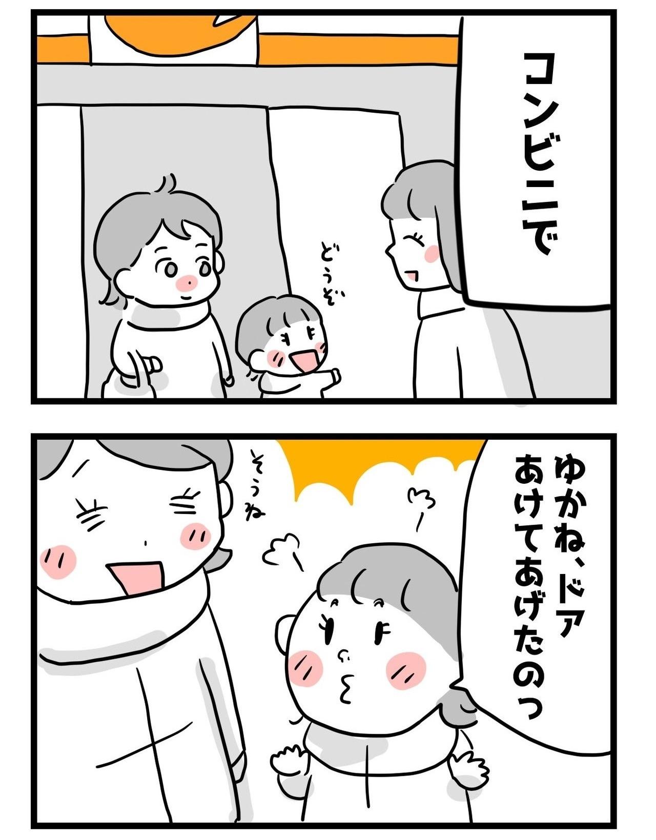 ママは優しい