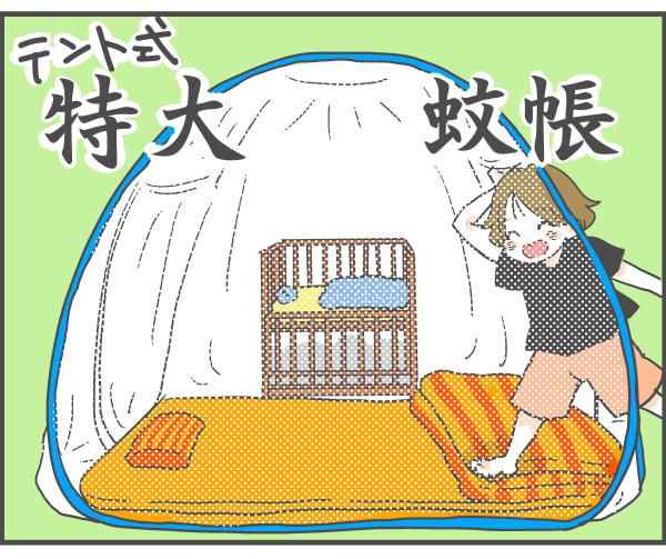 ママと子ども、虫に注意