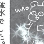 【漫画】尿漏れじゃなくて「破水」!?不安と期待が膨らむ病院への道|ちとせさん出産レポ①