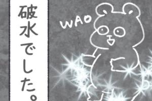 【漫画】尿漏れじゃなくて「破水」!?不安と期待が膨らむ病院への道 ちとせさん出産レポ①