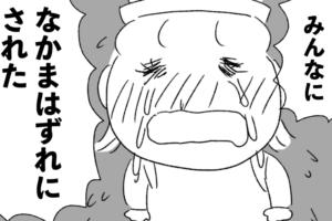 【漫画】子どもが「ごめんなさい」を言えた日(前編)「仲間はずれにされた!」
