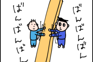 """【漫画】「たーのしー!」わんぱく盛りの男の子は""""ドッタンバッタン大騒ぎ"""""""