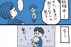 【漫画】初期装備ゼロ「パパの子育てクエスト」こんなにレベルアップするなんて…!イクメンパパの奮闘記⑤