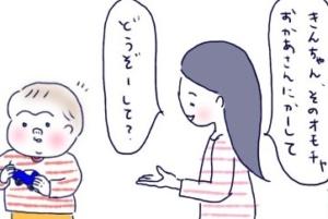 【漫画】「できるようになった!」「いや、なってない?」1歳児の成長記録