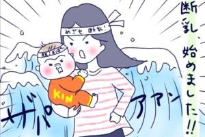 【漫画】ママと息子の「断乳」チャレンジ。激しい夜泣きに悩んでいたけど…?
