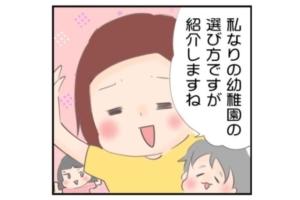 【漫画】幼稚園の選び方!プレ保育先の決め方がわからない~検索編~