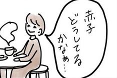 育児漫画 さとうゆき