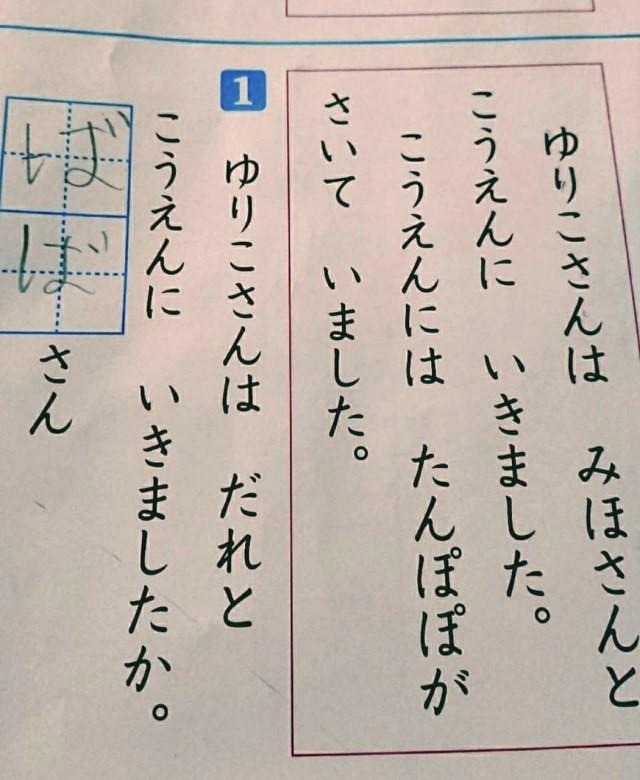 大山由美子さんが見た珍回答