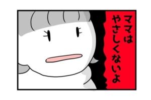 【漫画】ママは…優しいよね?アレ?子どもが真顔出した答えとは…?