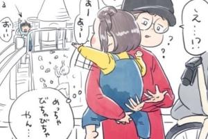 【漫画】「うわわ!うっかり…」男の子のお出かけに潜む…落とし穴!