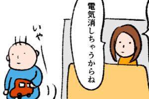 【漫画】「ママを無事に寝かせてくれ!」今日も我が家の寝室は…