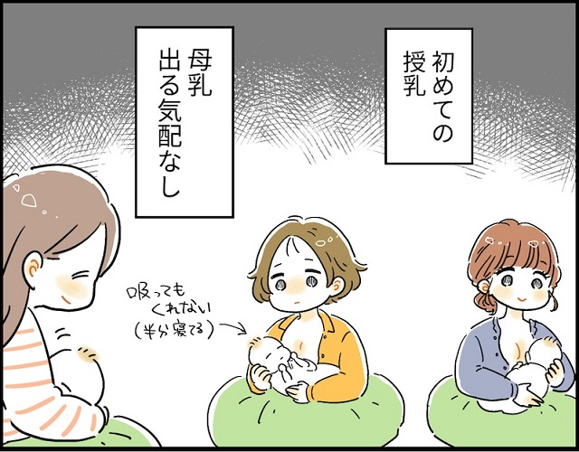 が 出 ない 母乳