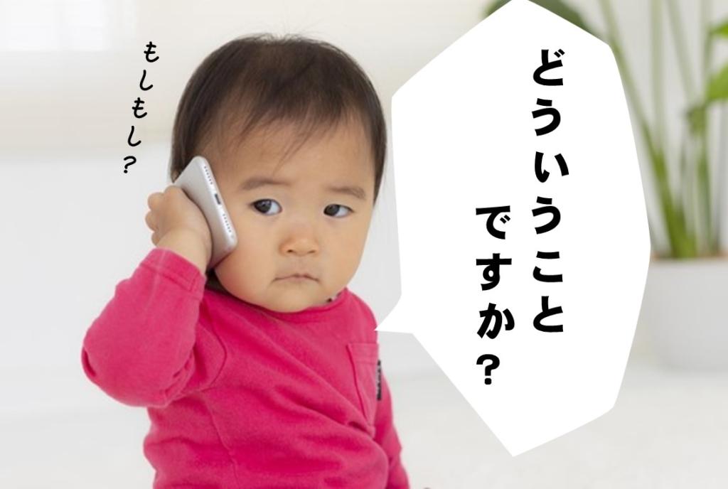 【ツイッターまとめ】#赤ちゃん相談室 ププっと笑える面白いQ&Aが続々