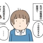 """漫画「な、なぜ?」幼稚園の面接で質問に答えない…?広がる""""無""""の空間にヒヤヒヤ"""