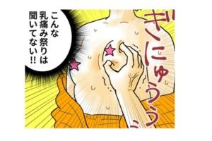 漫画 アイタタ!初めての授乳「こんなに痛いなんて…聞いてないよ!」 母乳で育てたいけど①