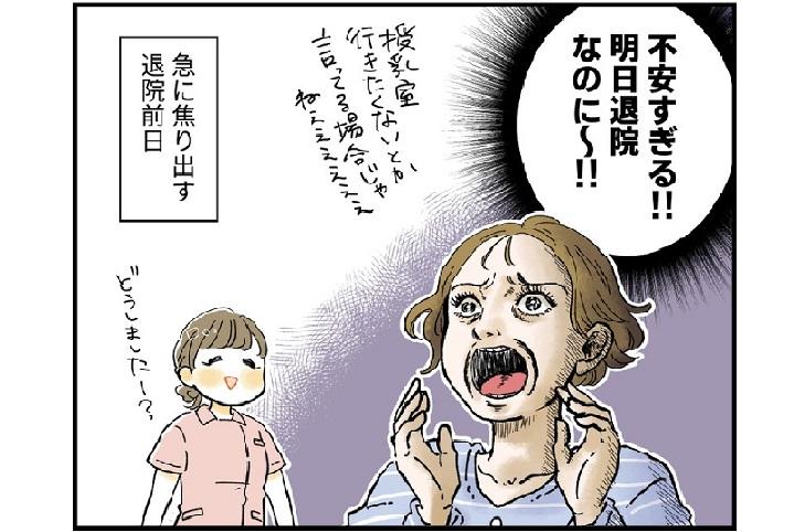 育児漫画 授乳の悩み