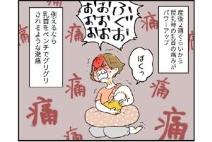 漫画 新生児の乳首ドリル「気が狂いそう」前途多難なお家授乳スタート 母乳で育てたいけど③