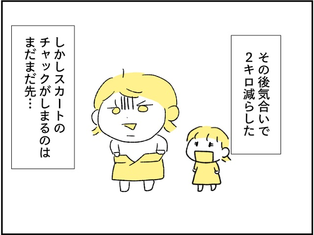 娘 ママ 太った