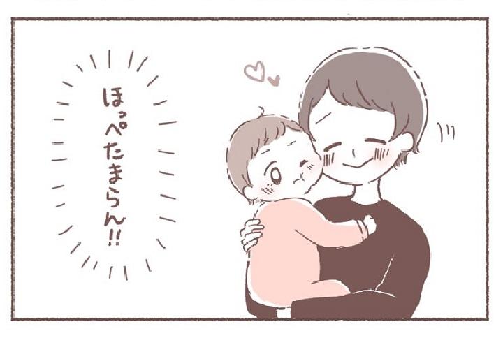 育児漫画 娘のほっぺ