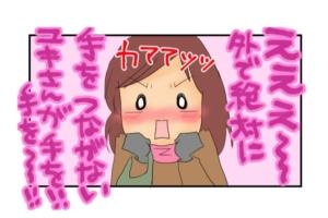 漫画|バチバチ☆バトル「旦那さん大好きママvsパパっ子娘」勝者は?