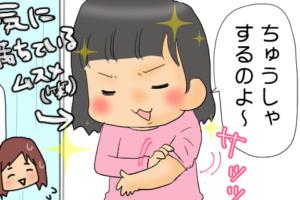 漫画「うちの娘…強すぎない?」注射を喜ぶ我が子にママ・パパ驚愕