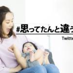 #思ってたんと違う育児「子育ての理想と現実…」|Twitter面白厳選