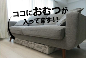babyhome_n.e.e.lさんのおむつ収納アイキャッチ