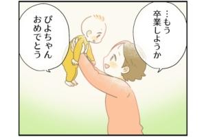 漫画「完母より大切なこと」に気づいた話 母乳で育てたいけど⑤