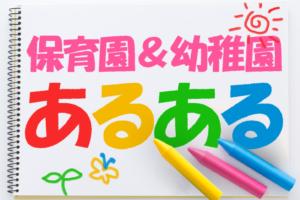 【おもしろまとめ】保育園&幼稚園あるある集!「早く迎えに行ったのに…」
