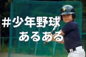 #少年野球あるある「お弁当が巨大化」「野球グッズ増えすぎ」共感がすごい!