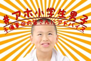 【爆笑】#アホ小学生男子予備軍母の皆さんにアドバイスがおもしろすぎ!