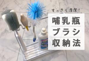 yasashiiokusanさんの哺乳瓶ブラシ収納アイキャッチ