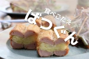 子どもウケ抜群の「魚肉ソーセージコロッケ」食べ盛りにもオススメ♪