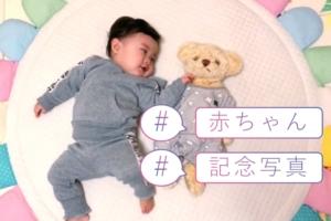 赤ちゃんの記念写真撮影3アイデア。新生児の月齢フォトを上手に撮りたい方へ