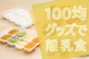 100均離乳食便利グッズ「おすすめ!」カッターやハサミ、おかゆ調理器道具