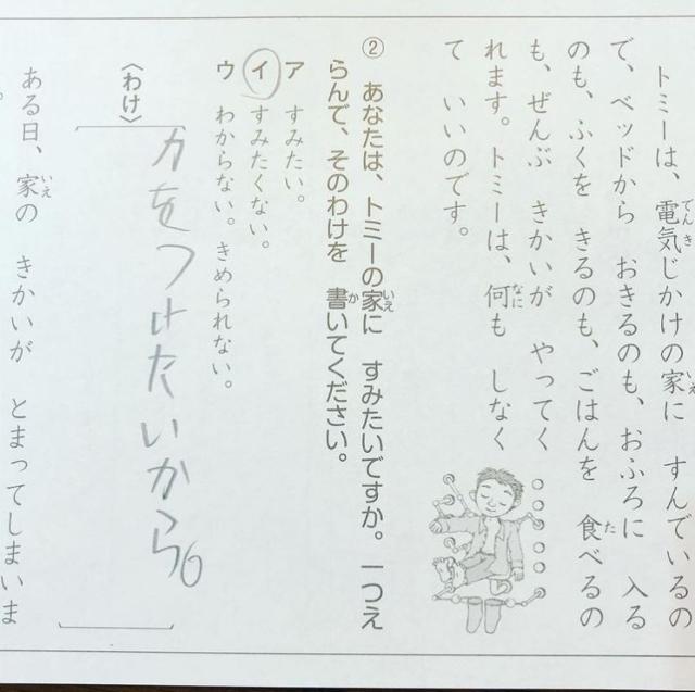 chin_kaitou_musukoさんのテスト珍回答