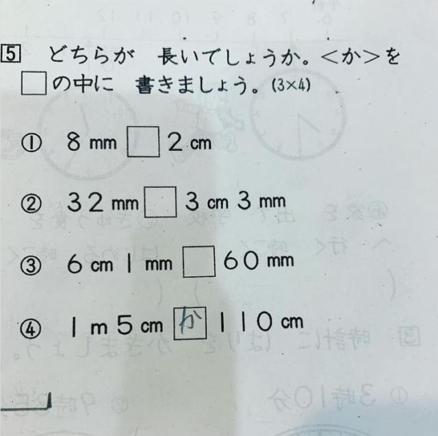 hiroko.0114さんのテスト珍回答