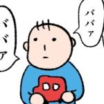 """漫画「ババァ」1歳の息子から飛び出した""""衝撃の言葉""""にショック…!"""