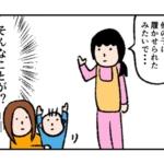 漫画|保育園のお迎え珍エピソード「今日は、何が起こっている…?」
