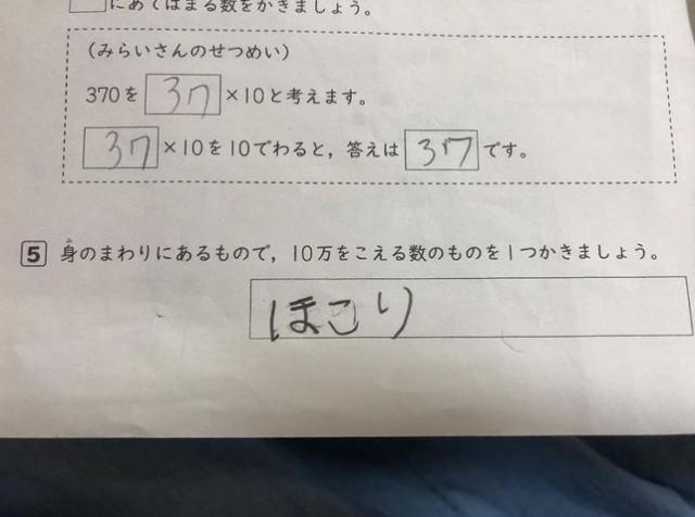 mana_anstagramさんのテスト珍回答