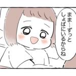漫画「うぅ…子どもが可愛すぎて…泣ける」愛しすぎて涙がでる瞬間