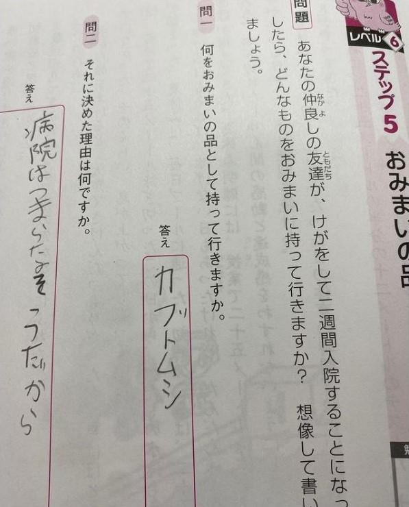 urabankoさんのテスト珍回答