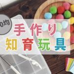 【簡単】100均の「手作り知育玩具」アイデア集(1歳~2歳におすすめ)