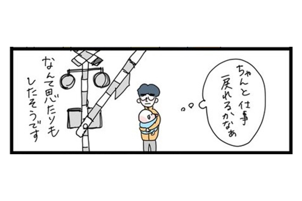 """漫画 パパの育休が終わり…復職!職場からは""""「意外な反応」も"""