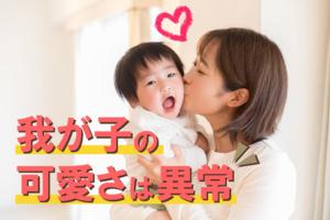 我が子の可愛さは異常!赤ちゃんが…尊い(泣)愛満載♡Twitterまとめ